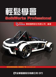 輕鬆學會 SolidWorks Professional-cover