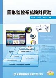圖形監控系統設計實務, 2/e-cover