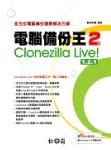 電腦備份王 2:Clonezilla live 1.2.1-cover