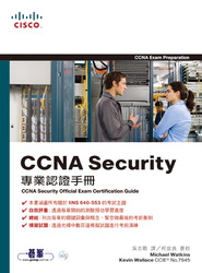 CCNA Security 專業認證手冊 (CCNA Security Official Exam Certification Guide  (Exam 640-553))-cover