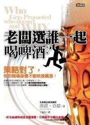 老闆選誰一起喝啤酒-cover
