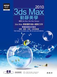3ds Max 2010 動靜美學-cover