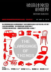 被設計淹沒的世界(The Language of Things)-cover