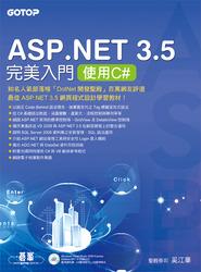 ASP.NET 3.5 完美入門-使用 C#-cover