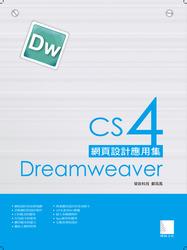 Dreamweaver CS4 網頁設計應用集-cover