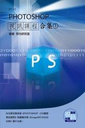 Photoshop 視訊課程合集 (1)-cover