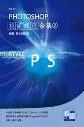 Photoshop 視訊課程合集 (2)-cover