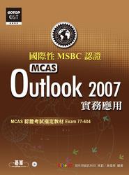 國際性 MCAS 認證 Outlook 2007 實務應用-cover