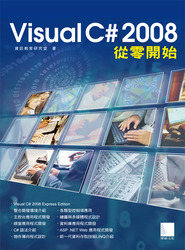 Visual C# 2008 從零開始-cover