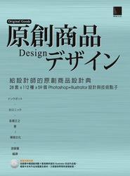 給設計師的原創商品設計典-28 套 x 112 種 x 59 個 Photoshop + Illustrator 設計與技術點子-cover