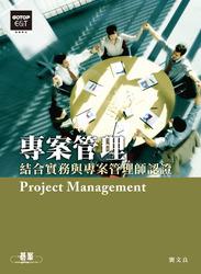 專案管理-結合實務與專案管理師認證-cover