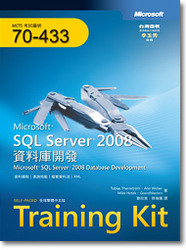 Training Kit ─ SQL Server 2008 資料庫開發 ( MCTS Exam 70-433 )-cover