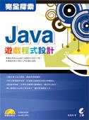 完全探索─Java 遊戲程式設計-cover