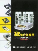 系統整合與應用光碟機-cover