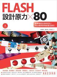 Flash 設計原力 X 80-cover