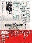 日本 CEO 私房養生術-企業成功新策略