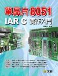 單晶片 8051 IAR C 實作入門-cover