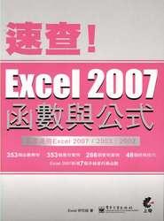 速查! Excel 2007 函數與公式(適用 Excel 2007 / 2003 / 2002)-cover
