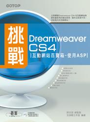 挑戰 Dreamweaver CS4 互動網站百寶箱-使用 ASP-cover