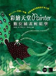 彩繪天堂 Painter 數位插畫輕鬆學-cover