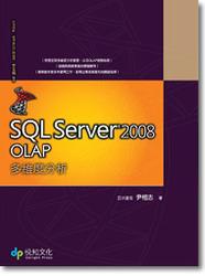 SQL Server 2008 OLAP 多維度分析-cover