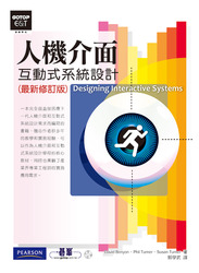 人機介面-互動式系統設計 (最新修訂版) (Designing Interactive Systems: People, Activities, Contexts, Technologies)-cover