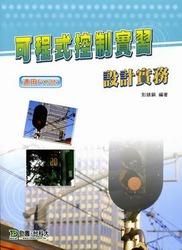 可程式控制實習設計實務, 2/e (適用 FX2N)-cover