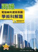 丙級電腦輔助建築製圖學術科解題 (2009最新版)-cover
