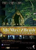 遊戲藝術工廠-3ds Max + ZBrush 次世代遊戲場景全案解密-cover