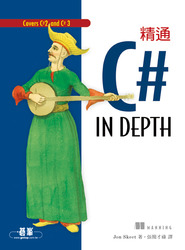 精通 C# (C# in Depth)-cover