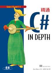 精通 C# (C# in Depth)