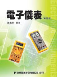 電子儀表, 4/e-cover