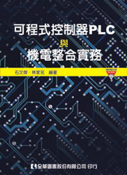 可程式控制器 PLC 與機電整合實務-cover