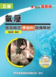 乙級氣壓技能檢定學術科題庫解析