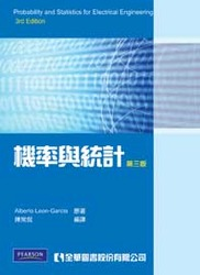 機率與統計 (Probability, Statistics, and Random Processes For Electrical Engineering, 3/e)-cover