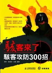 駭客來了-駭客攻防 300 招-cover