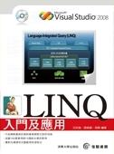 LINQ 入門及應用-cover