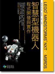 智慧型機器人程式開發與實作-cover