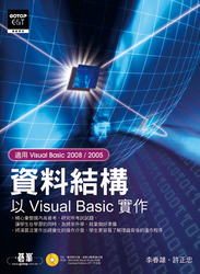 資料結構-以 Visual Basic 實作-cover