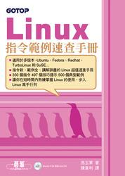 Linux 指令範例速查手冊-cover