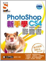 iBook 新手學 PhotoShop CS4 影音書(附 SOEZ2u 多媒體學園)-cover