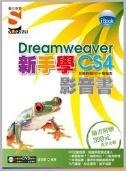 iBook 新手學 Dreamweaver CS4 影音書(附 SOEZ2u 多媒體學園)-cover