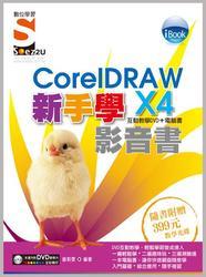 iBook 新手學 CorelDRAW X4 影音書(附 SOEZ2u 多媒體學園)-cover
