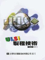 ULSI 製程技術-cover