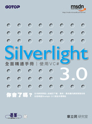Silverlight 3.0 全面精通手冊─使用 VC#-cover