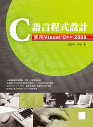 C 語言程式設計-使用 Visual C++ 2008-cover