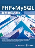 PHP + MySQL 動態網站開發-cover