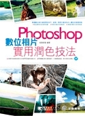 Photoshop 數位相片實用潤色技法