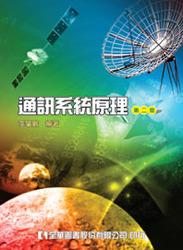 通訊系統原理, 2/e-cover
