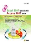 整合 Excel 2007 樞紐分析表與 Access 2007 資料庫-cover